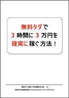 「無料タダで3時間に3万円を確実に稼ぐ方法」レポート無料進呈中!